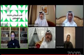وزارة الثقافة والشباب تنظم جلسة الأدب الإماراتي: ذاكرتنا في المستقبل