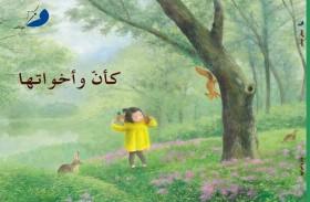 «ألف عنوان وعنوان» تثري المكتبة العربية بـ5 عناوين جديدة في حقول إبداعية متنوعة