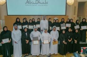 « الثقافة والسياحة» تطلق برنامج « تدريب وترخيص المرشدين السياحيين في أبوظبي»