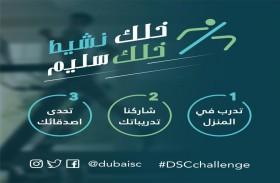 تفاعل كبير مع مبادرة مجلس دبي الرياضي للتدريب من المنزل «خلك نشيط.. وخلك سليم»
