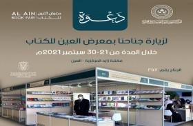 مكتب التربية العربي لدول الخليج يشارك في معرض العين الدولي  للكتاب بإصداراته في الإنتاج العملي في مجالات التربية والتعليم