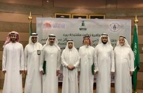 دبي لتطوير الاقتصاد الإسلامي يوقع اتفاقية تعاون مع معهد الاقتصاد الإسلامي بالسعودية