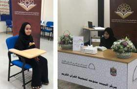 287 متنافسة في تصفيات «دورة زايد» بجائزة «حصة بنت محمد للقرآن»