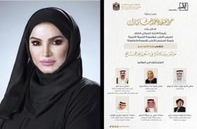 برعاية الشيخة فاطمة .. مؤتمر « دور الأسرة في تعزيز قيم التسامح « ينطلق اليوم»
