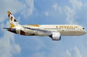 الاتحاد للطيران تحتفل باليوم الوطني السعودي بأسعار تذاكر خاصة