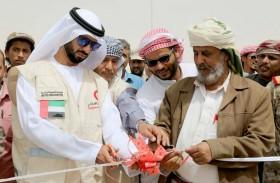 الهلال الأحمر الإماراتي يفتتح مدرسة في حضرموت بعد صيانتها
