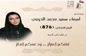 مرشحة رأس الخيمة تنقل نبض أبناء الإمارة بشفافية ومصداقية