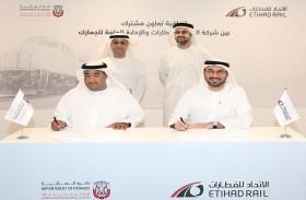 شركة الاتحاد للقطارات توقع اتفاقية تعاون مشترك مع جمارك أبوظبي