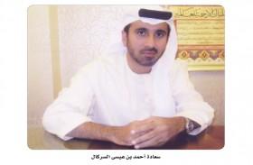 أحمد بن عيسى السركال: قطعت الإمارات شوطا ثقافيا طويلا خلال المسيرة الاتحادية