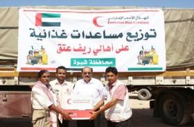 الهلال الأحمر الإماراتي يواصل توزيع المساعدات على أهالي مديرية عتق بشبوة