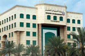 التربية: فتح باب التسجيل لطلبة الرياض والصف الأول بالمدارس الحكومية ٢ فبراير المقبل