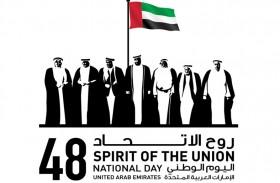 كليات التقنية العليا تحتفل باليوم الوطني الـ48