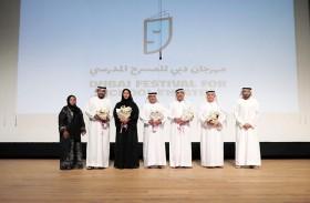 «دبي للثقافة» تطلق مهرجان المسرح المدرسي بمشاركة 13 مدرسة للبنين والبنات