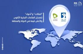 «اتصالات» و«أدنوك» تتصدران العلامات التجارية الأقوى والأعلى قيمة في الدولة والمنطقة