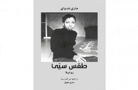 كلمة يصدر ترجمة رواية «طقس سيّء» للروائية الفرنسية ماري ندياي