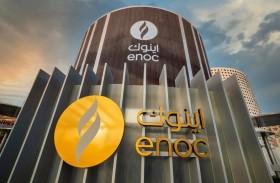 مجموعة «اينوك» تستكمل جناحها المبتكر ضمن إكسبو 2020 دبي