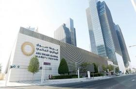 سوق أبوظبي العالمي وهيئة الإشراف على الخدمات المالية الكرواتية يتعاونان في مجال التكنولوجيا المالية وإدارة الاستثمار