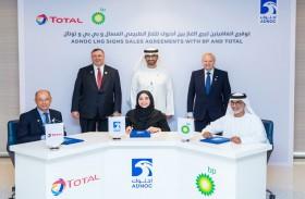 أدنوك للغاز الطبيعي المسال توقع اتفاقيات مع «بي بي» و«توتال» لتوريد الغاز حتى 2022
