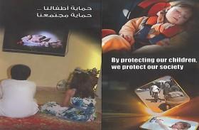 17 ألف مستفيد من حملة مجتمعية شرطة أبوظبي حول حماية الأطفال من المخاطر