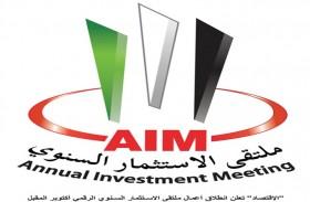 الاقتصاد تعلن انطلاق أعمال ملتقى الاستثمار السنوي الرقمي أكتوبر المقبل