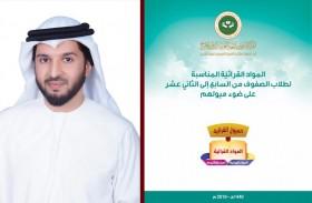 المركز التربوي للغة العربية لدول الخليج   بالشارقة يطرح إصدارا تربويا بعنوان المواد القرائية المناسبة لطلاب الصفوف من السابع إلى الثاني عشر في ضوء ميولهم