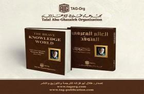 مجموعة «أبوغزاله» توفر كتاب «العالم المعرفي المتوقد» في جميع مكاتبها حول العالم