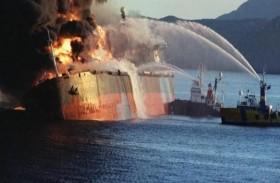 الصين تعلن غرق ناقلة  النفط الايرانية المشتعلة