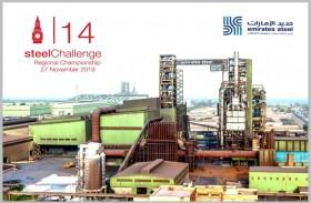 حديد الإمارات تدعم منافسات تحدي الحديد الإقليمية