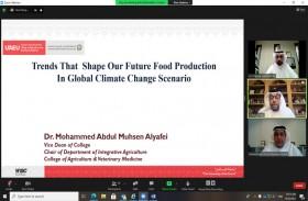 جامعة الإمارات وجامعة الملك سعود تطلقان سلسلة المحاضرات البحثية الافتراضية