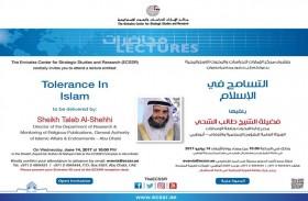 الإمارات للدراسات ينظم محاضرة عن التسامح في الإسلام الأربعاء