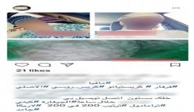 شرطة عجمان تغلق 13 حساب تواصل لترويج وبيع المخدرات من خلال دورياتها الإلكترونية