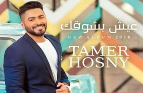 ألبوم تامر حسني الجديد في (الأضحى)