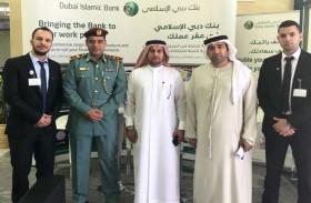 دبي الاسلامي يستعرض خدماته لشرطة المعمورة