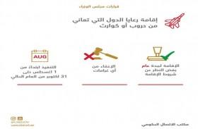 الإمارات تمنح رعايا الدول التي تعاني من حروب وكوارث إقامة لمدة عام