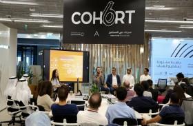 «دبي للمشاريع الناشئة» تطلق دورة جديدة من «سلسلة لقاءات الأعمال الأسبوعية»