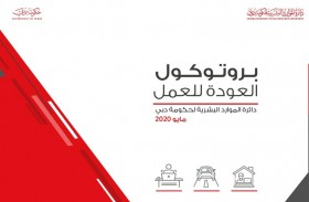 دائرة الموارد البشرية لحكومة دبي تصدر بروتوكول العودة إلى العمل