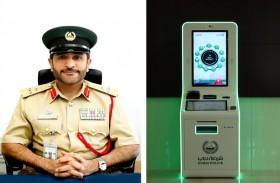 شرطة دبي تطلق مشروع الخدمة الذاتية للموظفين عبر «كيوسك»