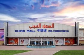 السوق الصيني عجمان يستقبل أكثر من مليون زائر خلال الربع الأول من 2019