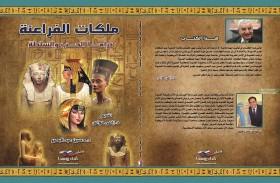 توقيع كتاب (ملكات الفراعنة.. دراما الحب والسلطة) لحسين عبد البصير