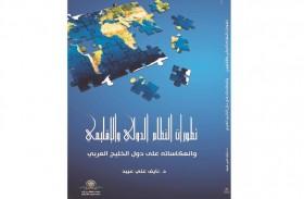 مركز سلطان بن زايد يصدر كتاباً جديداً حول النظام الدولي والإقليمي – وانعكاساته على دول الخليج العربي