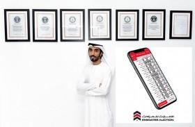 «الإمارات للمزادات» تطلق اول مزاد إلكتروني لبيع الأرقام المميّزة في عجمان من الفئة (H)
