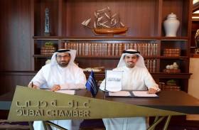 مذكرة تفاهم مشتركة بين غرفة دبي وبنك الإمارات دبي الوطني