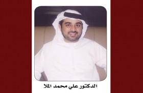 الدكتور علي محمد الملا: نراهن على الجودة أولاً