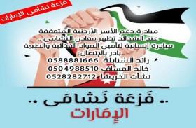 أردنيون يتطوعون لمساعدة من تقطعت بهم السبل في ظل الأزمة ويؤمنون السكن والإقامة لهم