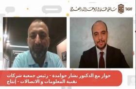 حوار رقمي في ملتقى أبوغزالة مع رئيس مجلس  إدارة «إنتاج» حول «الكورونا تقود التحوّل الرقمي»