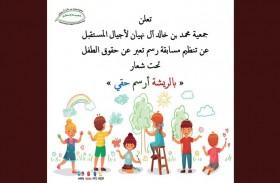 جمعية محمد بن خالد آل نهيان لأجيال المستقبل تطلق مسابقة للرسم تحت شعار بالريشة أرسم حقي