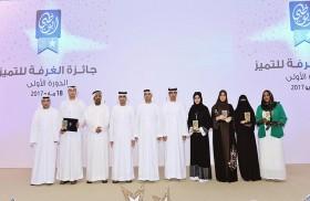 غرفة تجارة وصناعة أبوظبي تحتفي بالمتميزين والفائزين في جائزة التميز
