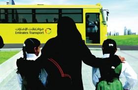 بعد تفاقم مشاكلها.. المدارس الخاصة تعمم استبانة لقياس مستوى خدمات الحافلات المدرسية