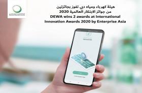 كهرباء ومياه دبي تفوز بجائزتين من جوائز الابتكار العالمية 2020