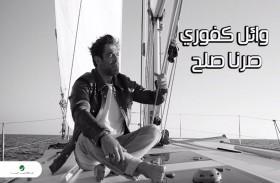 وائل كفوري: (وصرنا صلح)